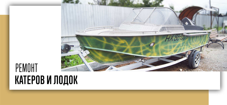 ремонт лодок и катеров